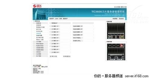 百变金刚 解读曙光TC3600刀片服务器