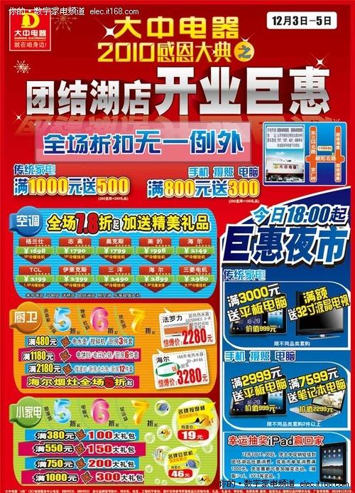 满1000送500 大中电器新店开业促销海报