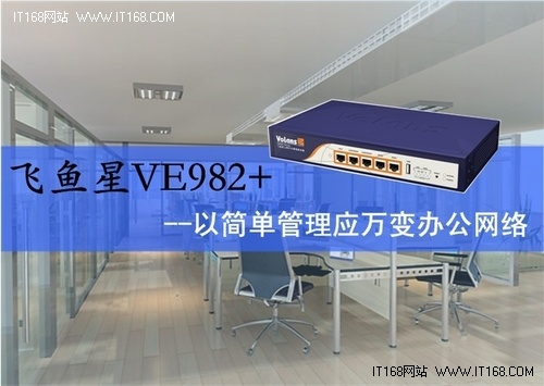 飞鱼星VE982+以简单管理应万变办公网络