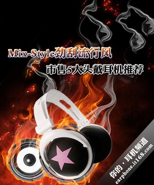 Mix-Style劲刮流行风 市售5大头戴耳机