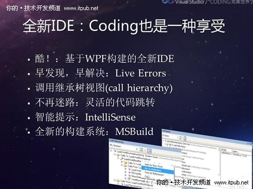 全新IDE:Coding也是一种享受