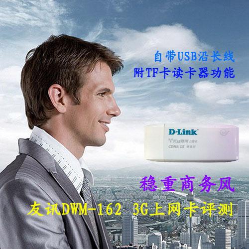 稳重商务风 友讯DWM-162 3G上网卡评测