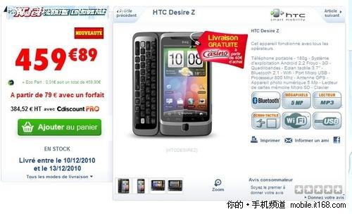 摩托行货里程碑2/HTC Desire Z对比解析