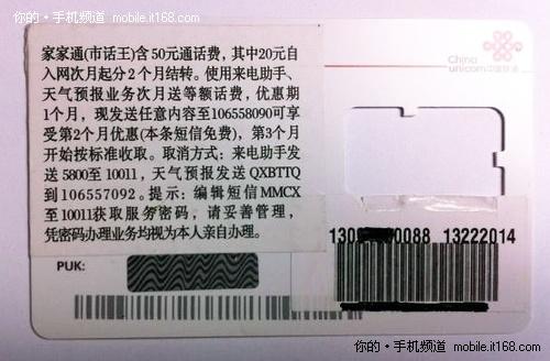 使用iPhone 4一卡双号的原因及工作原理