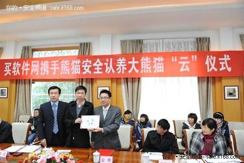 """""""毒王""""李俊成为熊猫安全公司安全顾问"""