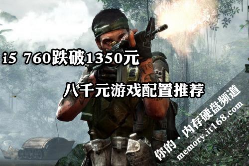 八千元游戏配置推荐