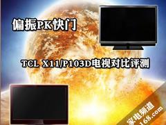 偏振PK快门 TCL X11/P103D电视对比评测