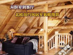从卧室到客厅 北欧简约风居室装修图赏
