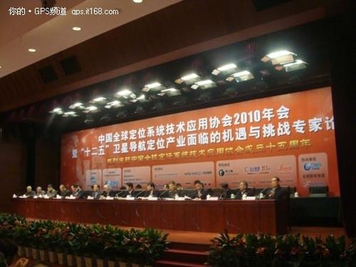 四维图新参加GPS协会2010年会获技术奖
