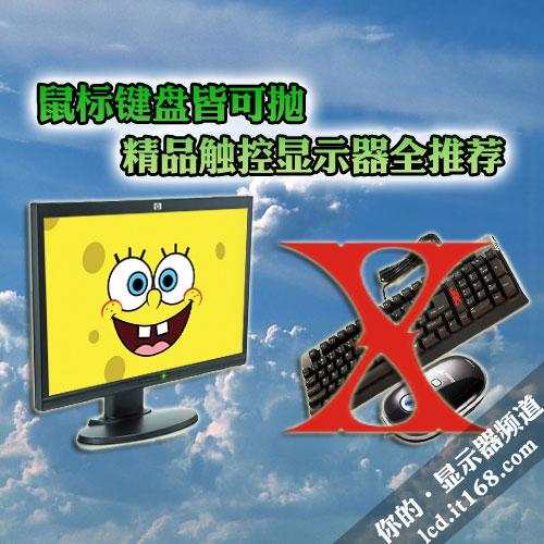 鼠标键盘皆可抛 精品触控显示器全推荐