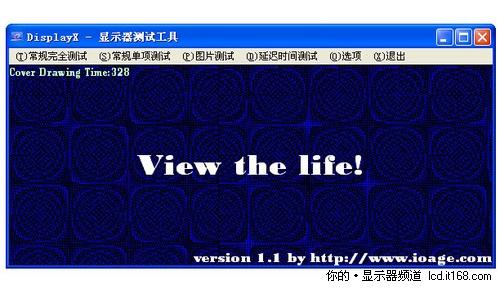 全方位测试LCD显示能力 DisplayX