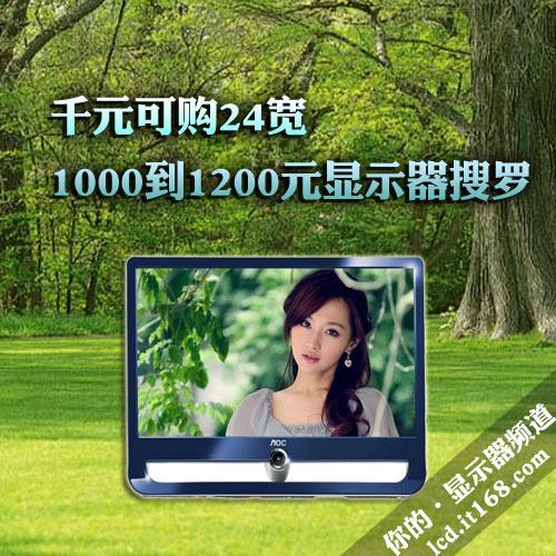 千元可购24宽 1000到1200元显示器搜罗