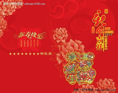 中国邮政春节贺卡psd分层素材