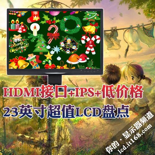 HDMI接口+IPS+低价格 23吋超值LCD盘点