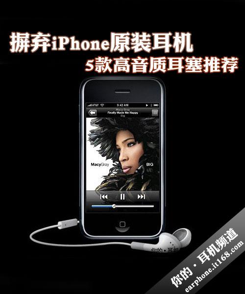 摒弃iPhone原装耳机 5款高音质耳塞推荐
