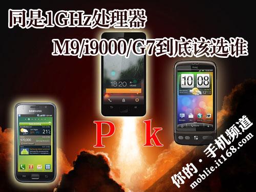 M9/i9000/G7价格对比