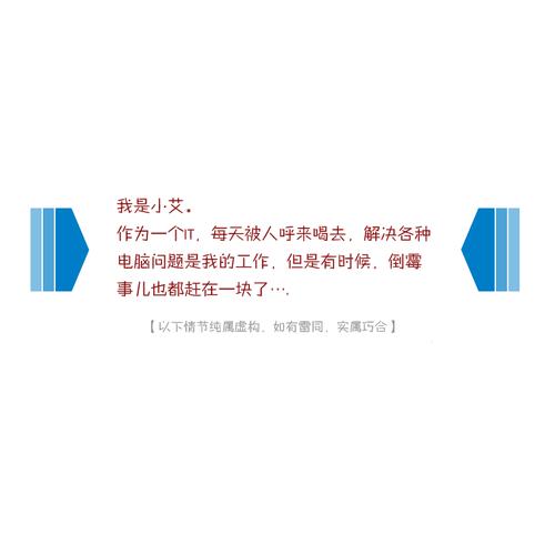 英特尔主动管理技术助企业高效IT管理