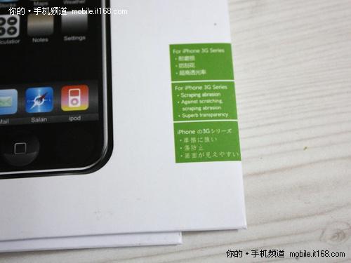 完美材质 浦诺菲iPhone 3GS屏幕膜试用