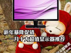 新年暴降促销 一月十大超值显示器推荐