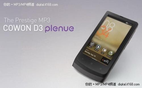 COWON正式发布Android新品D3 plenue