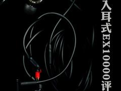可换线动圈旗舰 索尼入耳式EX1000评测