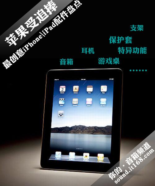 苹果受追捧 最创意iPhone\iPad配件盘点