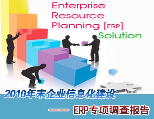 2010年末企业信息化建设ERP专项调查