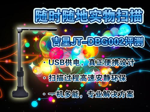 吉星JT-DBG002数码便携扫描仪