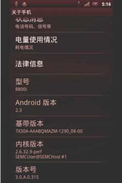 核心配置解读 安卓2.3+1GHz+Adreno 205