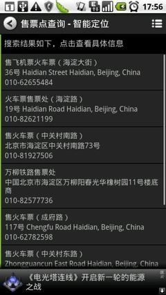 火车机票尽在掌握 7款安卓软件备战春运