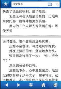 既快又省视频手机QQ浏览器阅读模式使用技巧流量平戎图片