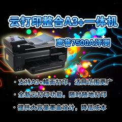惠普云打印整合A3+一体机 HP 7500A评测