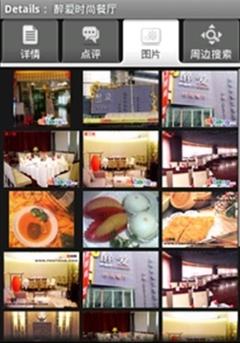 查找餐馆的过程