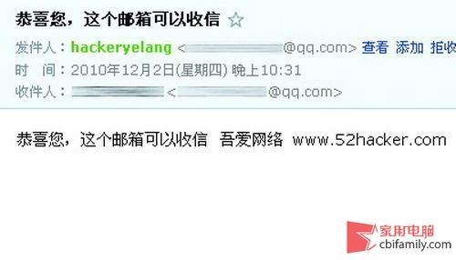 为您揭开秘密!QQ号究竟是怎样被盗的?