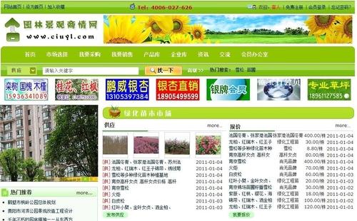 园林景观行业联盟带来城市绿色生活