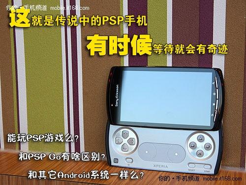 ���ᰮ����PSP Phone