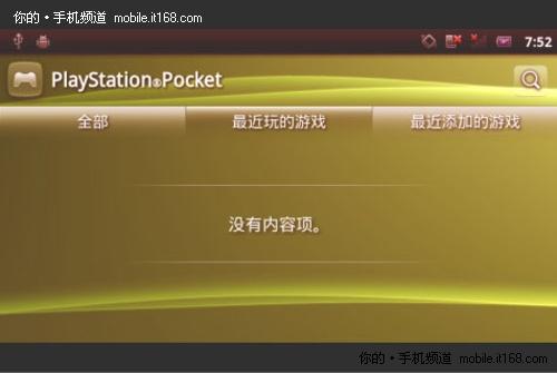 再说游戏 这手机能玩PSP游戏么