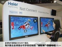 CES2011:全球首台手势控制智能TV亮相