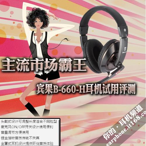 主流市场霸王 宾果B-660-H耳机试用评测