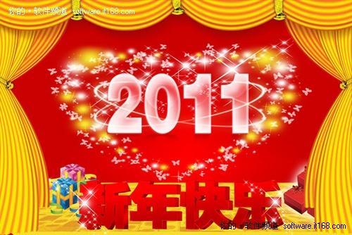 2011新年快乐舞台设计psd春节素材