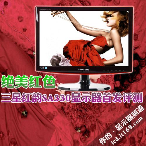 绝美红色 三星红韵SA330显示器首发评测