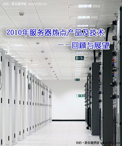 2010年服务器热点产品及技术回顾与展望
