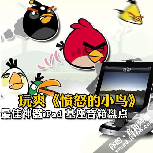 玩爽《愤怒的小鸟》 iPad基座音箱盘点