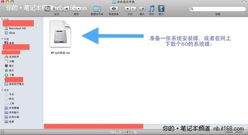 本识堂:苹果系统使用虚拟机装XP全介绍