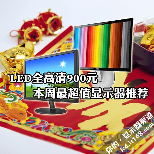 LED全高清仅900 周十大超值显示器推荐