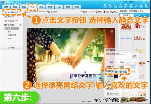 打造QQ空间情侣签名图 将爱情进行到底