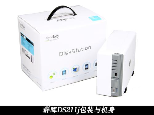 让iPad更易操控 群晖DS211j双盘NAS评测