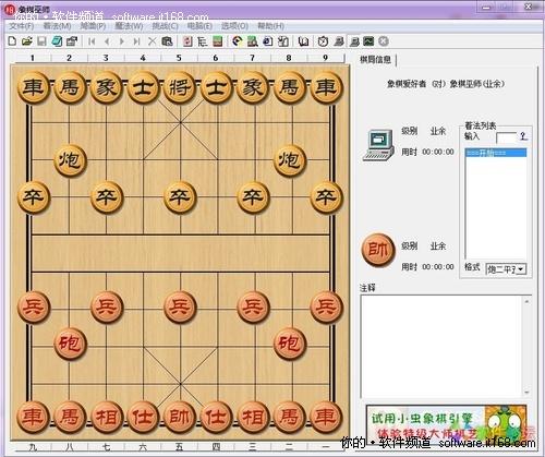 象棋巫师 v4.84 简体中文绿色版图片