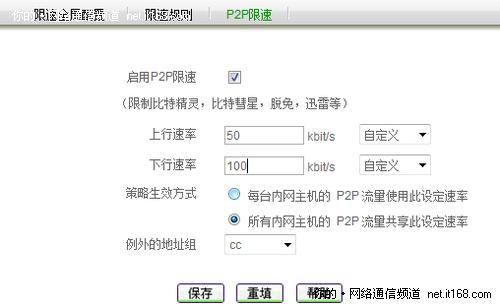 保证网吧网络 路由选择是关键