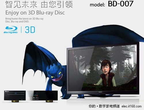 新年给力 旭霆Baru BD007 3D蓝光机解析
